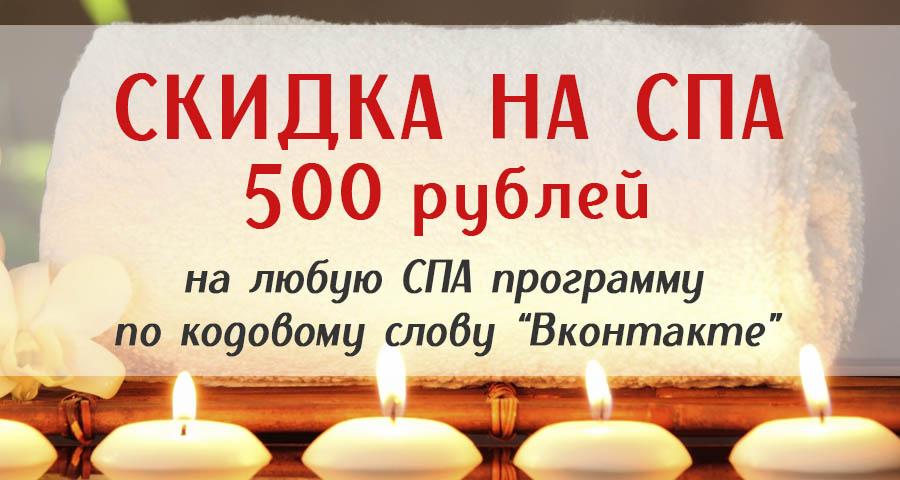 Баннер Акции СПА сайт 2